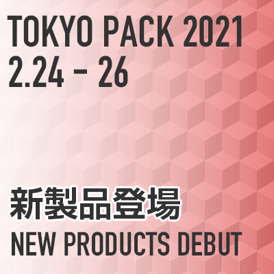 TOKYO PACK 2021出展のご案内
